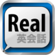 Real英会話.png